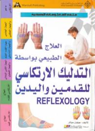 العلاج الطبيعي بواسطة التدليك الارتكاسي للقدمين واليدين REFLEXOLOGY