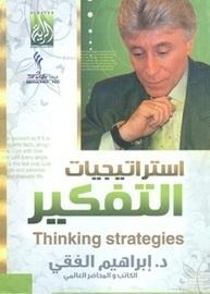 استراتيجيات التفكير