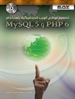 تصميم مواقع الويب الديناميكية باستخدام PHP 6 وMYSQL 5