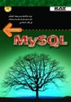 MySQL دورة في كتاب