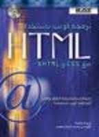برمجة الوب باستخدام HTML مع CSS و XHTML